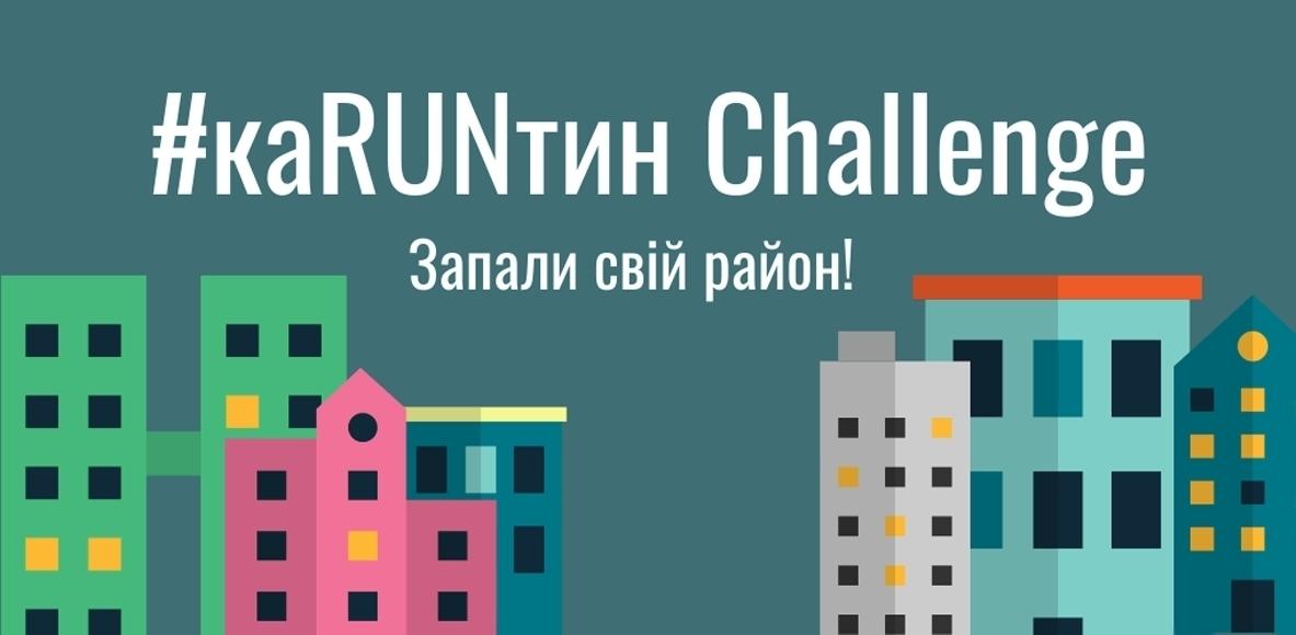 каRUNтин Challenge