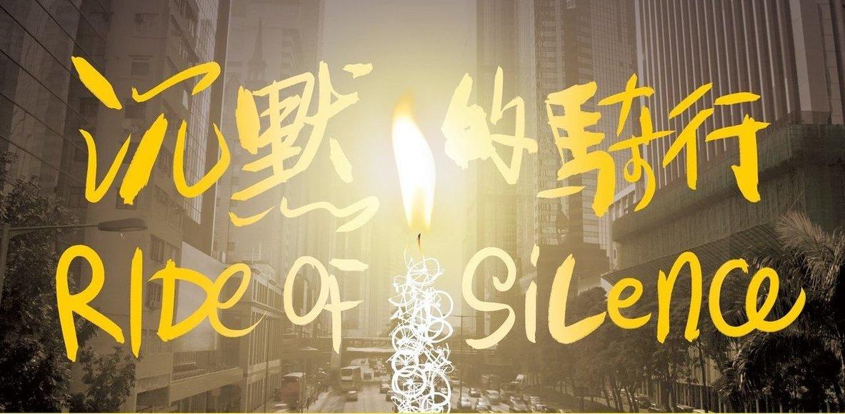 Ride of Silence HK 香港沉默的騎行